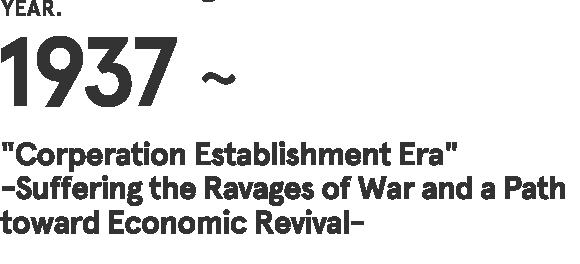 """1937~ 战乱中的苦恼与复兴之路""""公司创建期"""""""