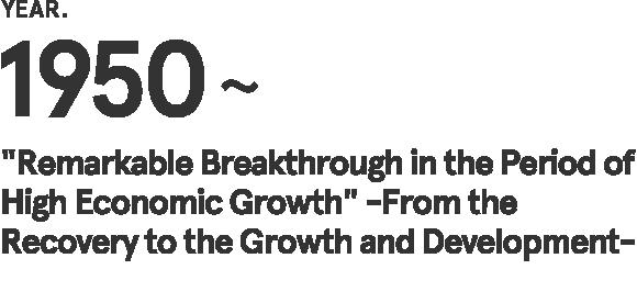 """1950~ 从复兴到增长的""""高度增长期的大跃进"""""""