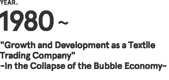 """1980~ 在泡沫经济和其崩溃的过程中""""纤维综合商社的成长与发展"""""""